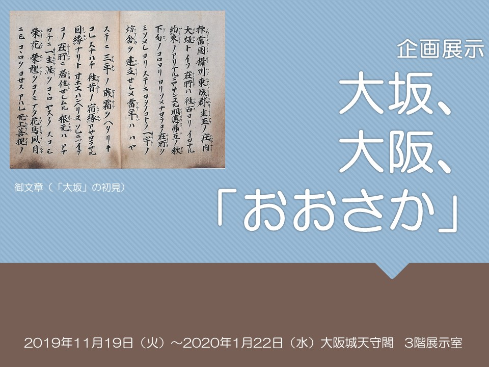 3階企画展示「大坂、大阪、『おおさか』」