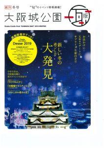大阪城公園瓦版 創刊冬号でました!