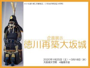 4階企画展示「徳川再築大坂城」