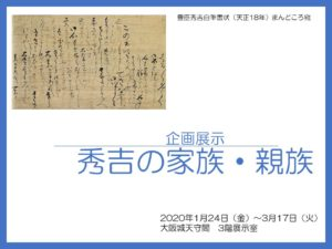 3階企画展示 秀吉の家族・親族