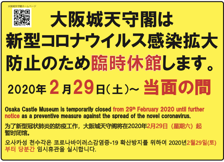大阪城天守閣及び一部園内施設、臨時休業のお知らせ