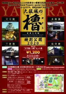 重要文化財 大阪城の櫓(やぐら)内部特別公開