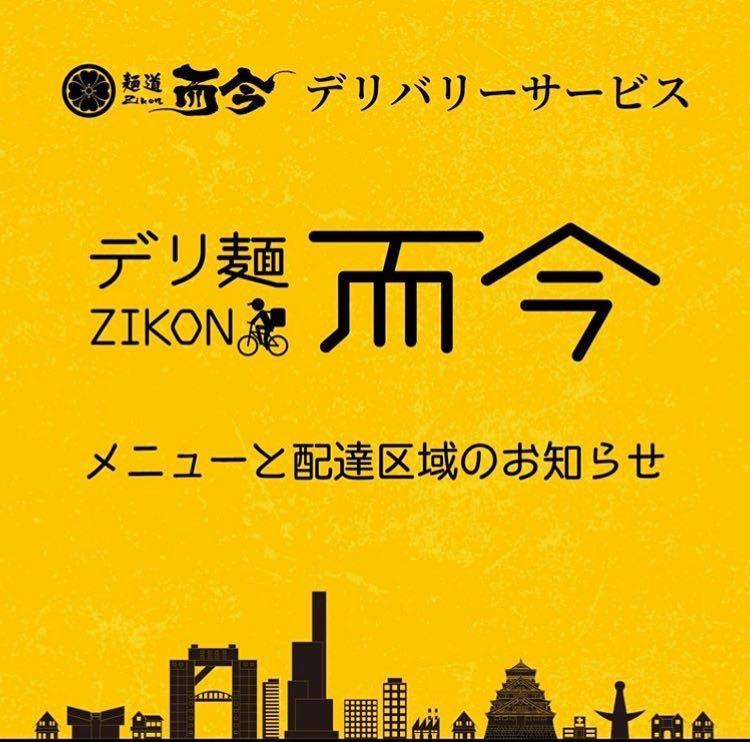【麺道而今】デリ麺ZIKONスタート!