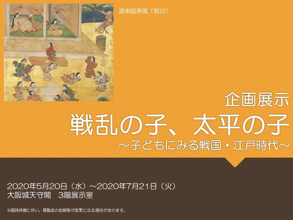 3階企画展示「戦乱の子、太平の子 ~子どもにみる戦国・江戸時代~」