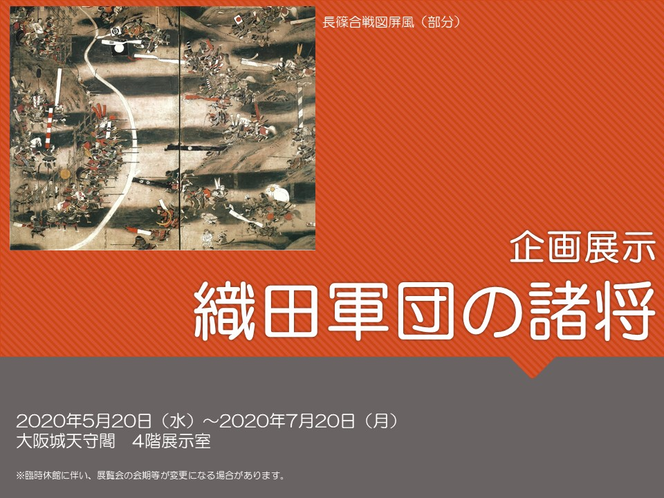 4階企画展示「織田軍団の諸将」