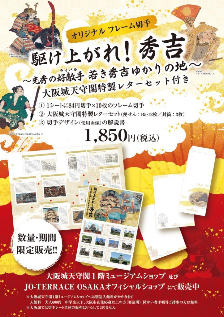 ~オリジナル フレーム切手(大阪城天守閣特製レターセット付き)を販売します~