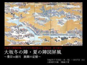 3階 夏の展示「大坂冬の陣・夏の陣図屏風~豊臣vs徳川 激闘の記憶~」