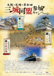 「大阪・尼崎・岸和田 三城同盟 参城キャンペーン」を実施します
