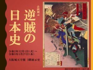 次回展示 3階「逆賊の日本史」
