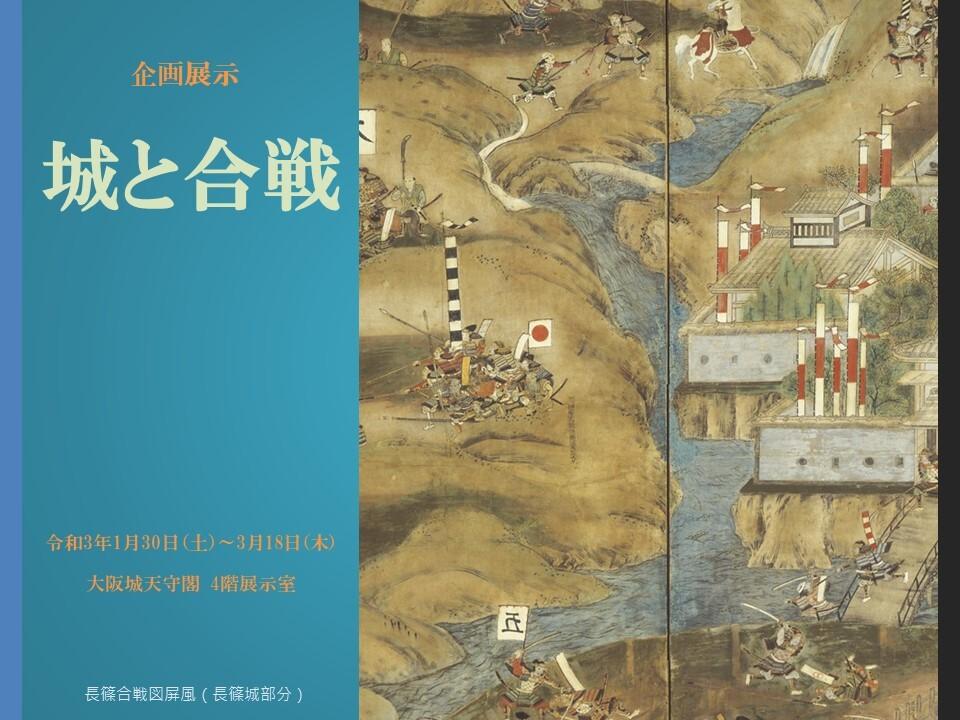 大阪城天守閣4階 企画展示「城と合戦」