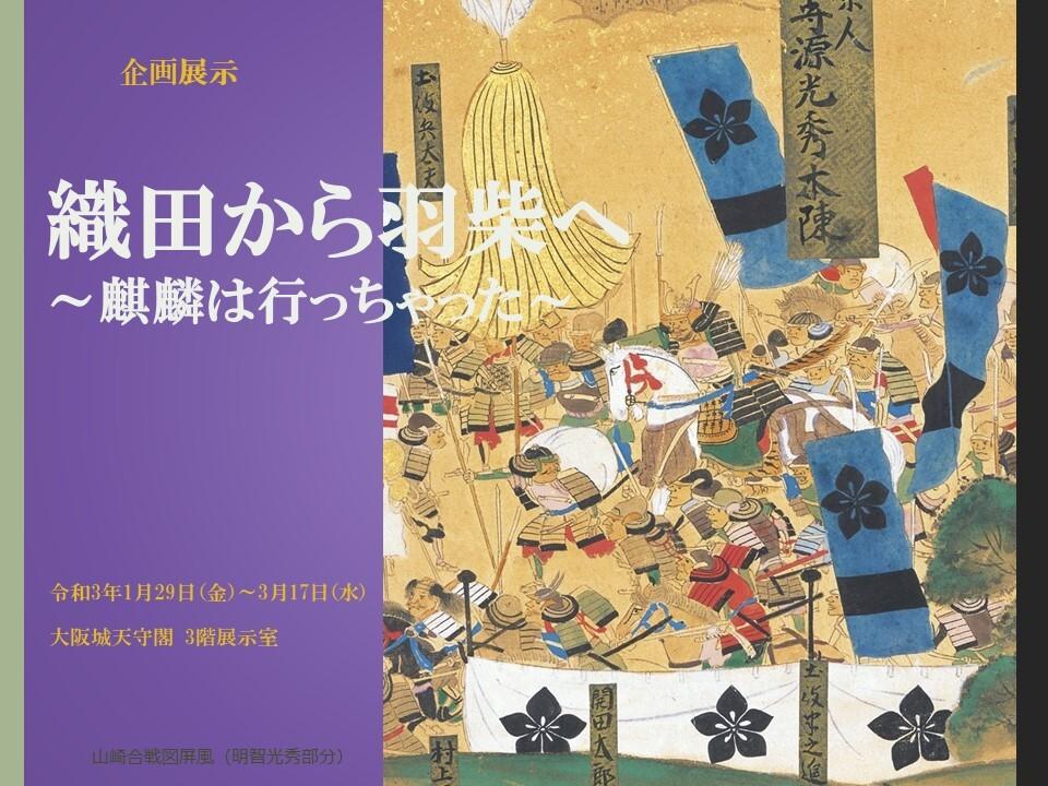 大阪城天守閣3階 企画展示「織田から羽柴へ~麒麟は行っちゃった~」