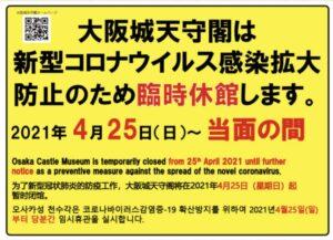 大阪城天守閣及び一部園内施設の臨時休業のお知らせ