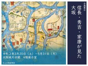 【休止】大阪城天守閣4階 「信長・秀吉・家康が見た大坂」