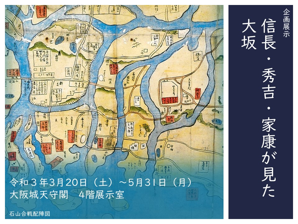 大阪城天守閣4階 「信長・秀吉・家康が見た大坂」
