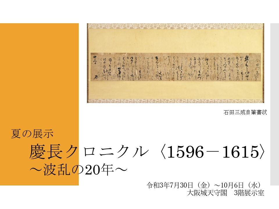 大阪城天守閣3階 夏の展示「慶長クロニクル〈1596-1615〉~波乱の20年~」