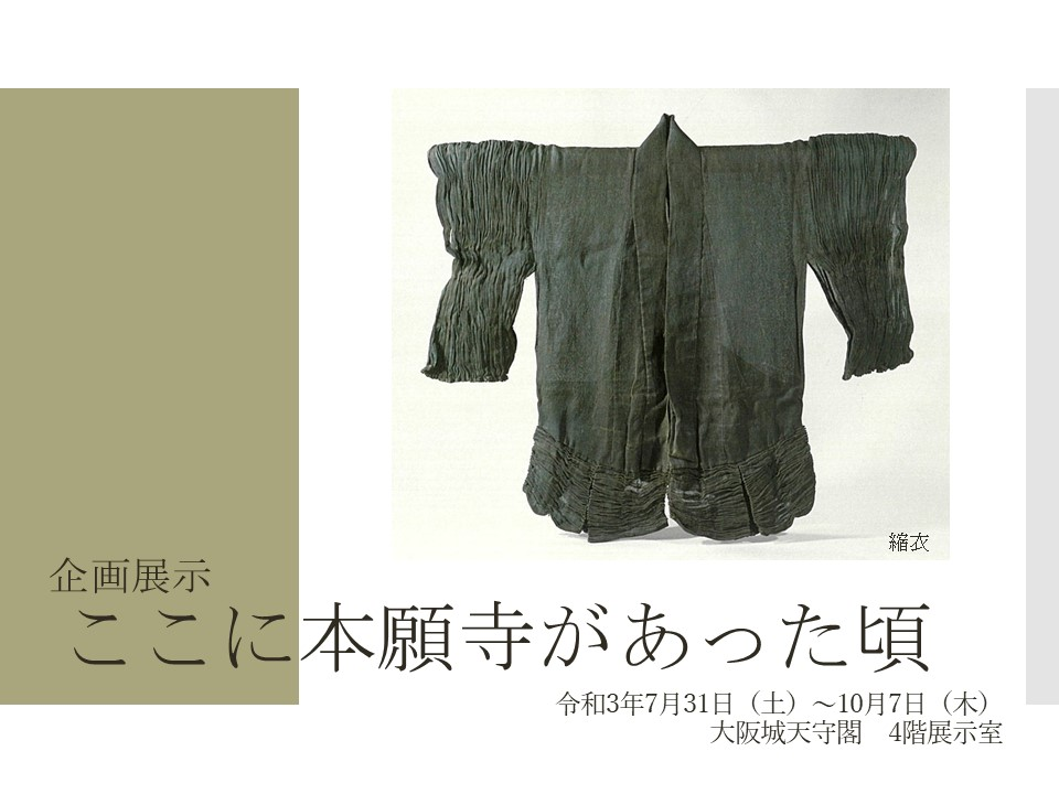 大阪城天守閣4階 企画展示「ここに本願寺があった頃」